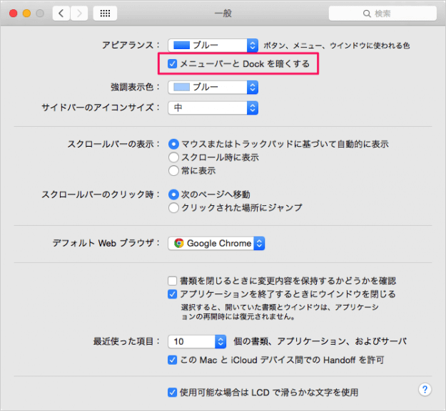mac-enable-dark-mode-05