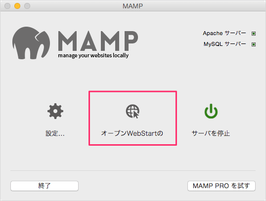 mamp-there-is-a-problem-with-the-server-ports-05