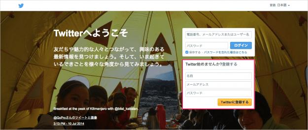 twitter-creat-new-account-01