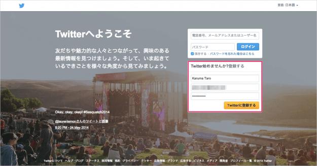 twitter-creat-new-account-02