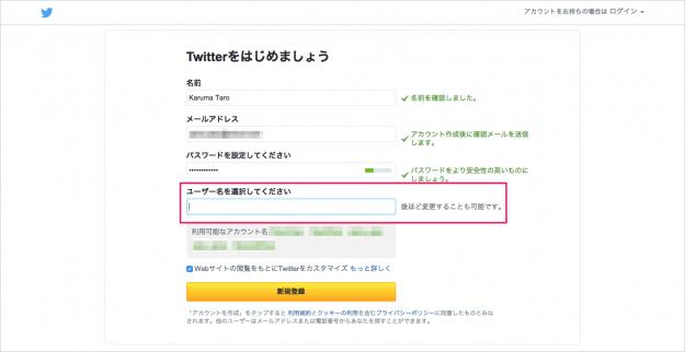 twitter-creat-new-account-03