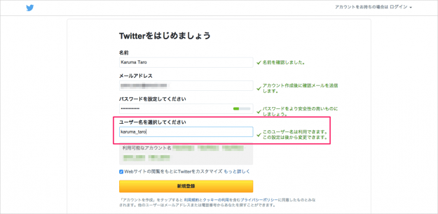 twitter-creat-new-account-04