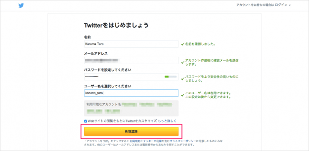 twitter-creat-new-account-05