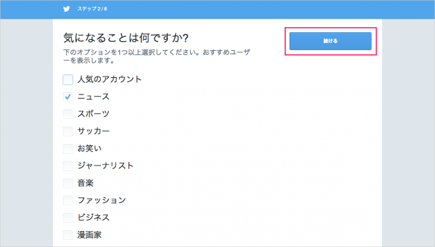 twitter-creat-new-account-08