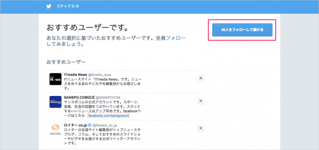 twitter-creat-new-account-10