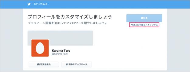 twitter-creat-new-account-11