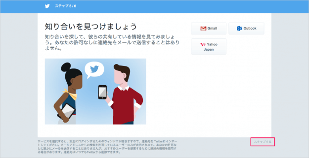 twitter-creat-new-account-12