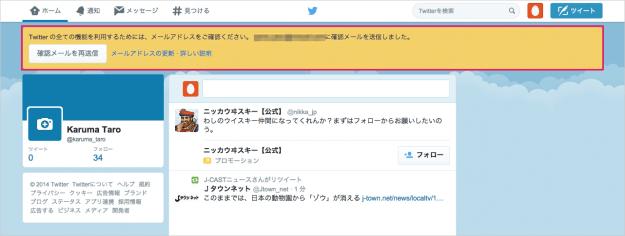 twitter-creat-new-account-13