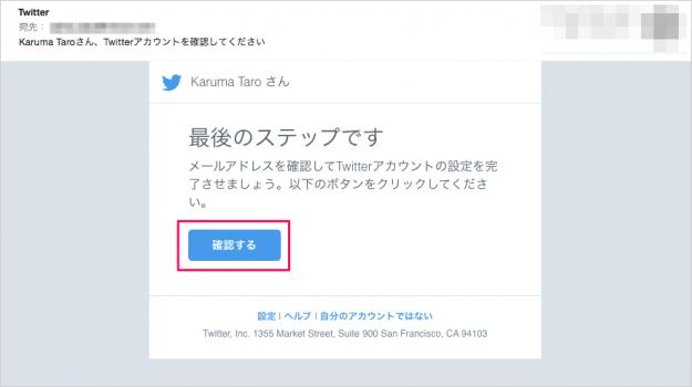 twitter-creat-new-account-14