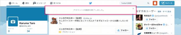 twitter-creat-new-account-15