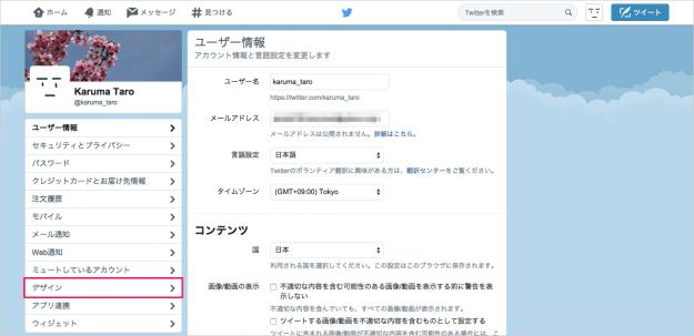 twitter-customizing-design-03