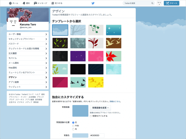 twitter-customizing-design-04