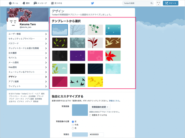 twitter-customizing-design-05