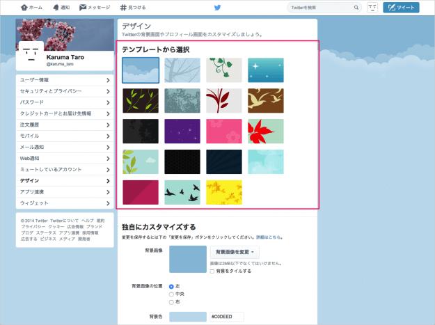 twitter-customizing-design-05