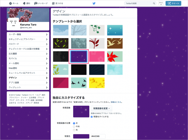 twitter-customizing-design-06