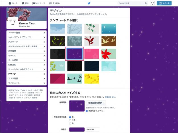 twitter-customizing-design-06