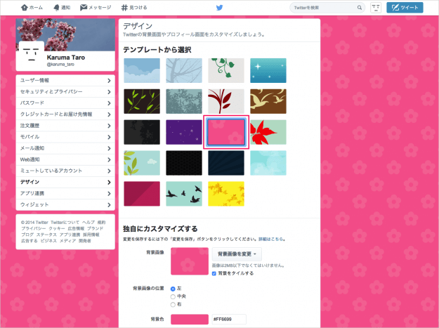 twitter-customizing-design-07