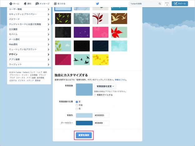 twitter-customizing-design-09