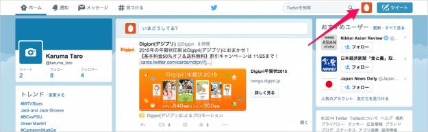 twitter-customizing-your-profile-01