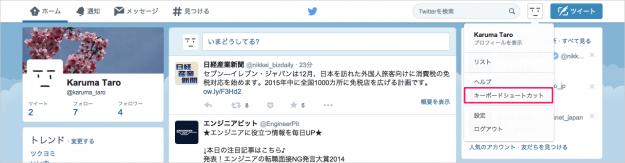 twitter-keyboard-shortcut-04