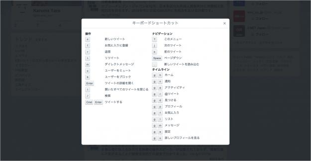 twitter-keyboard-shortcut-05