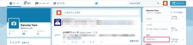 twitter-login-logout-05