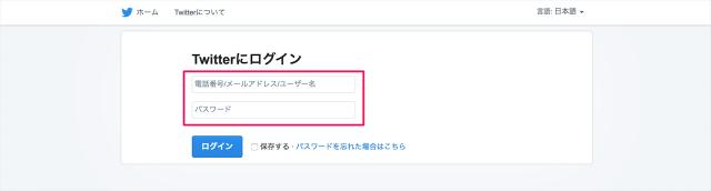 twitter-login-logout-a01