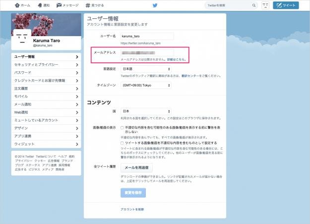 twitter-mail-password-03