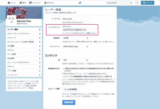 twitter-mail-password-04