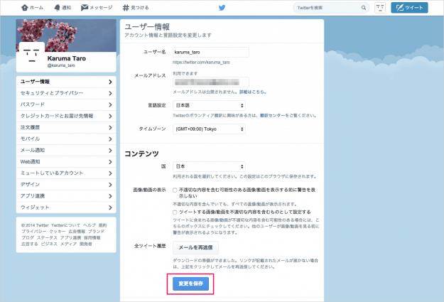 twitter-mail-password-05