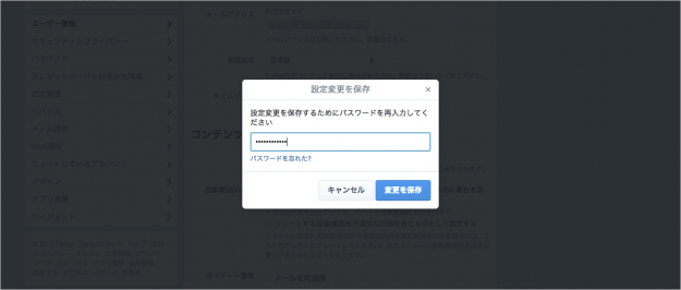 twitter-mail-password-06