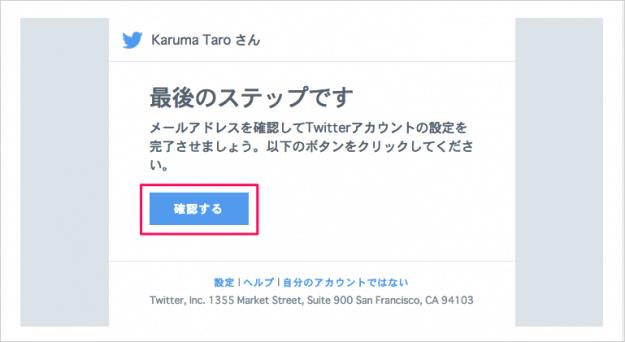 twitter-mail-password-08