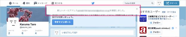 twitter-mail-password-09