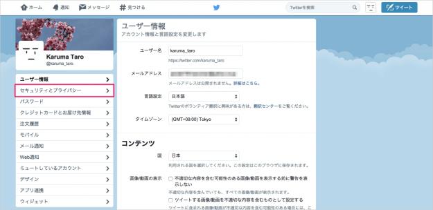 twitter-mail-password-10