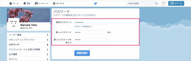 twitter-mail-password-11