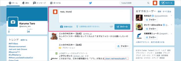 twitter-post-tweet-02