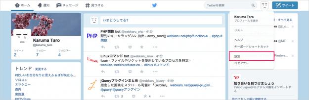 twitter-widgets-03