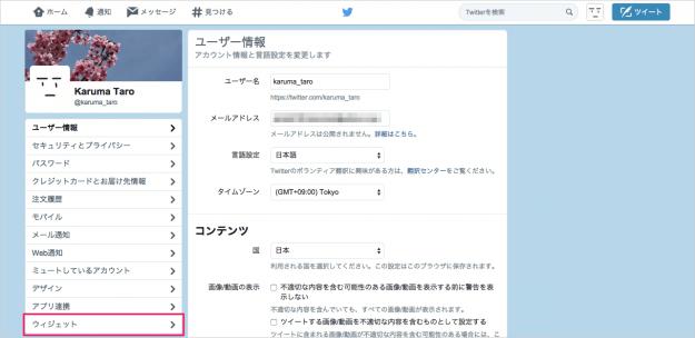 twitter-widgets-04