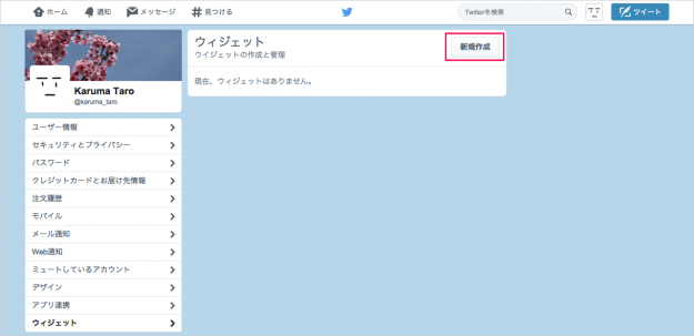 twitter-widgets-06