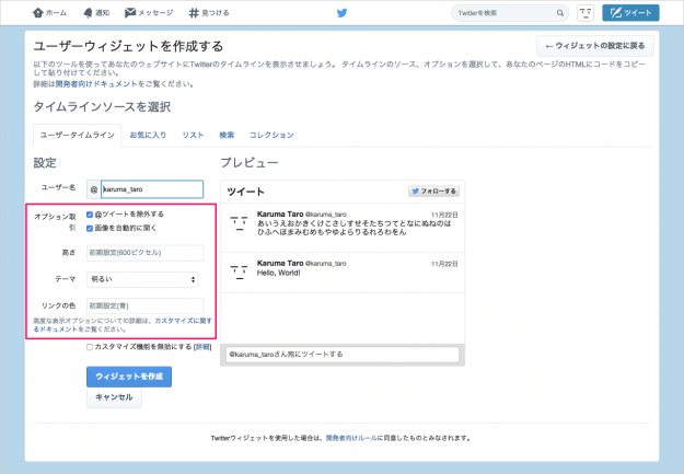 twitter-widgets-09