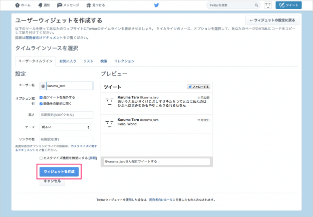 twitter-widgets-11