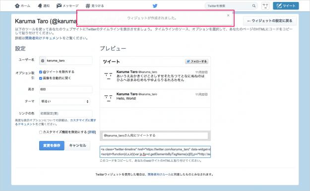 twitter-widgets-12
