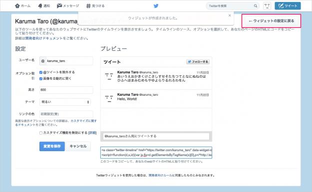 twitter-widgets-14