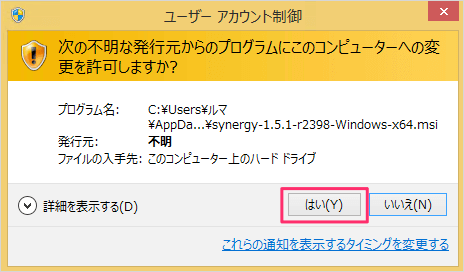 windows-synergy-install-06