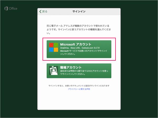 iphone-ipad-app-office-07