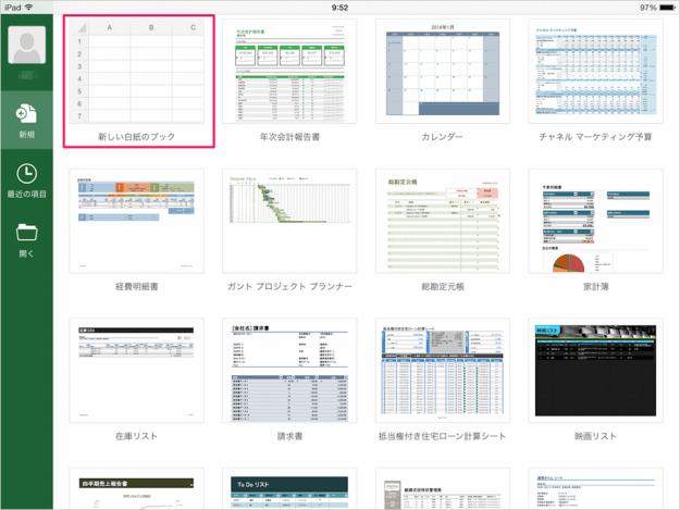 iphone-ipad-app-office-13