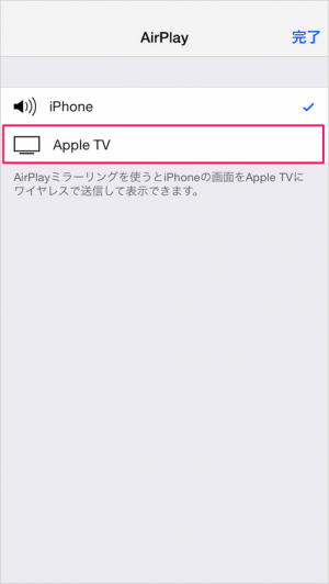iphone-ipad-d-anime-apple-tv-03