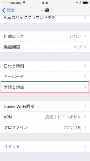 iphone-ipad-language-04