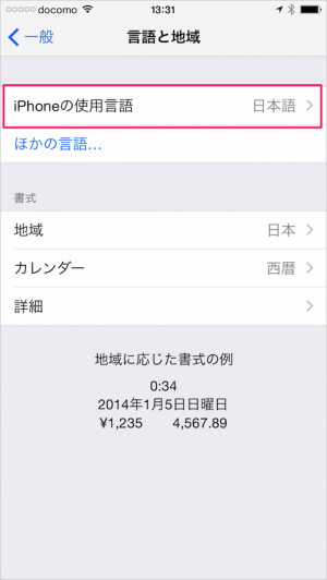 iphone-ipad-language-05