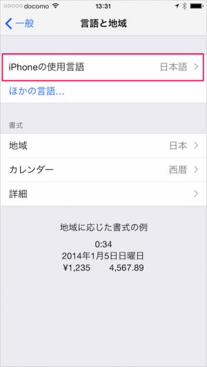 iphone-ipad-language-05